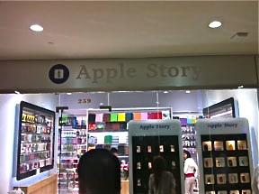 fake-apple-store-flushing-ny