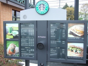 starbucks_drive_thru